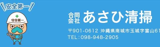 お急ぎの方はこちら!24時間受付!098-948-2610 お電話一本ですぐお伺いします!